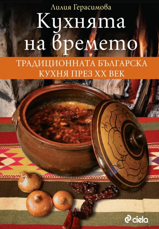 Kuhniata_na_vremeto_cover (1)