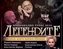 """Тони Димитрова става част от """"Легендите"""" в Бургас"""
