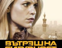 """Книга разказва предисторията на сериала """"Вътрешна сигурност"""""""