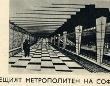 Плановете за софийското метро от 1973 г.