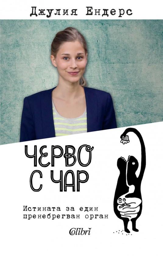 Cover-Chervo-s-char