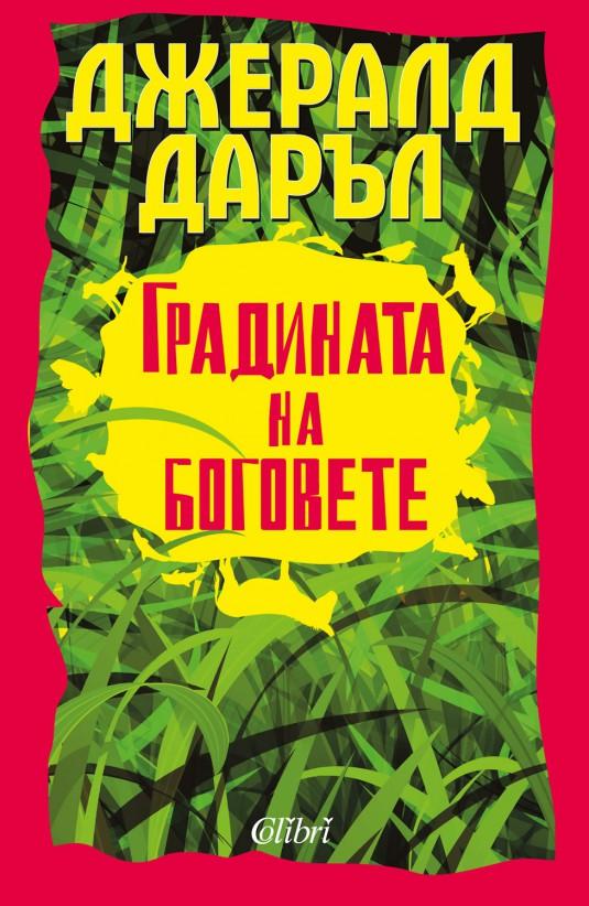 Cover-Gradinata na-bogovete