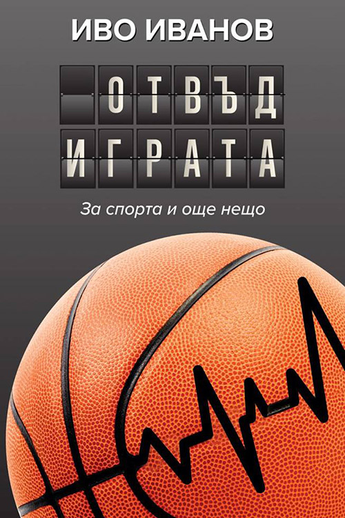 ivo_ivanov_otvud_igrata_web-500x750