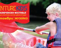 Детски приключенски фестивал в Музейко