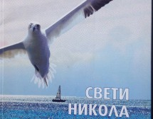 Екатерина Костова и морето на загубените илюзии