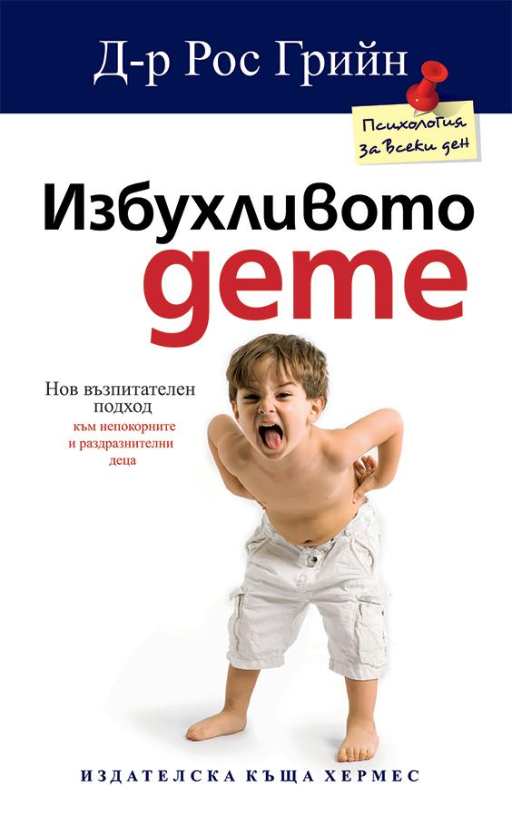 Izbuhlivoto dete-БЕЗ ЛАК