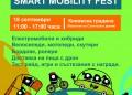 """""""Smart Mobility Fest"""" – придвижвай се разумно!"""