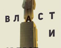 """""""Власт и съпротива"""" – ножът в националната ни памет"""