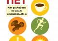 Какво е общото между кафето, витамин D, спорта, медитацията и ядките?