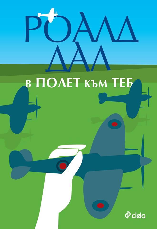 roald_dahl_v_polet_kum_teb_cover