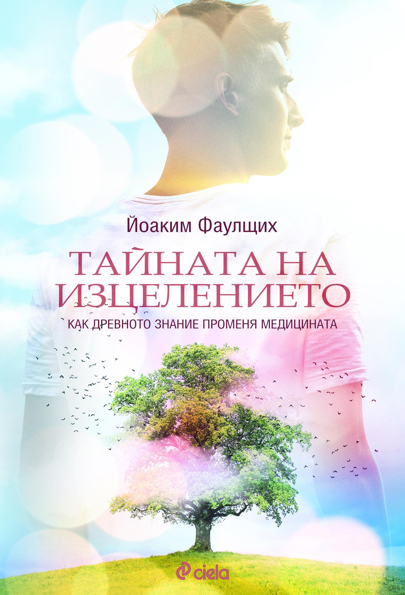 tainata_na_izcelenieto_cover