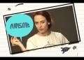 Видео канал съветва тийнейджъри за сексуалното им здраве