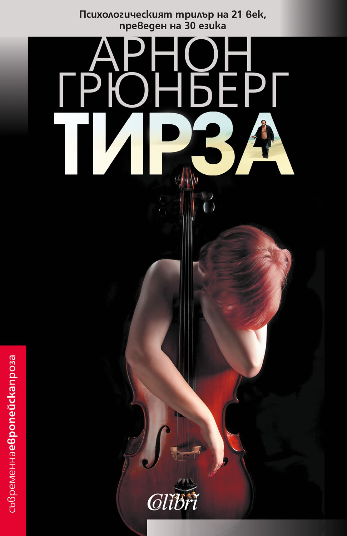 tirza3