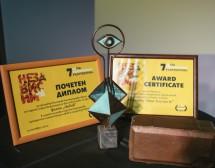 Наградите на София Индипендънт Филм Фестивал