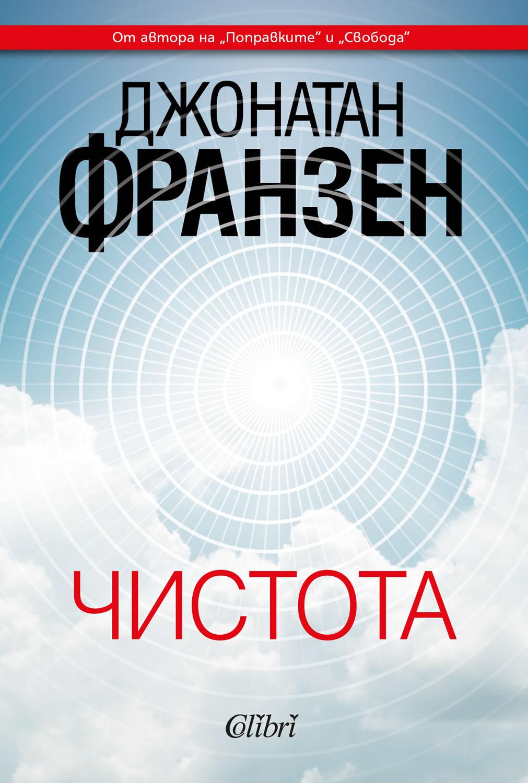 Cover-Chistota