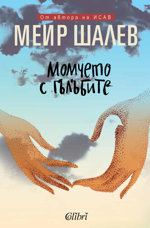 Cover-Momcheto-s-galabite