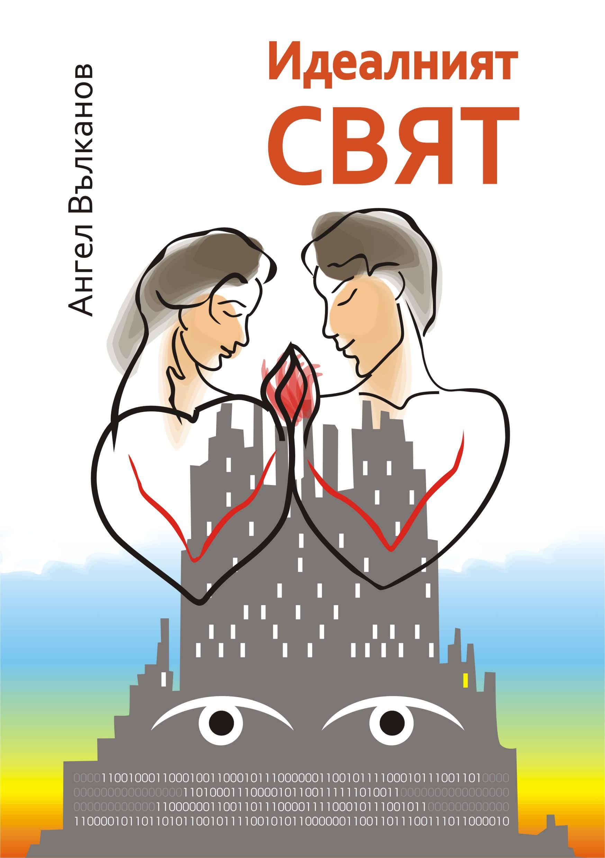 Cover_Idealniyat svyat