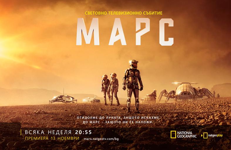NG_MARS