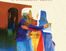 За силата на вярата  – в новия роман на Теодора Димова