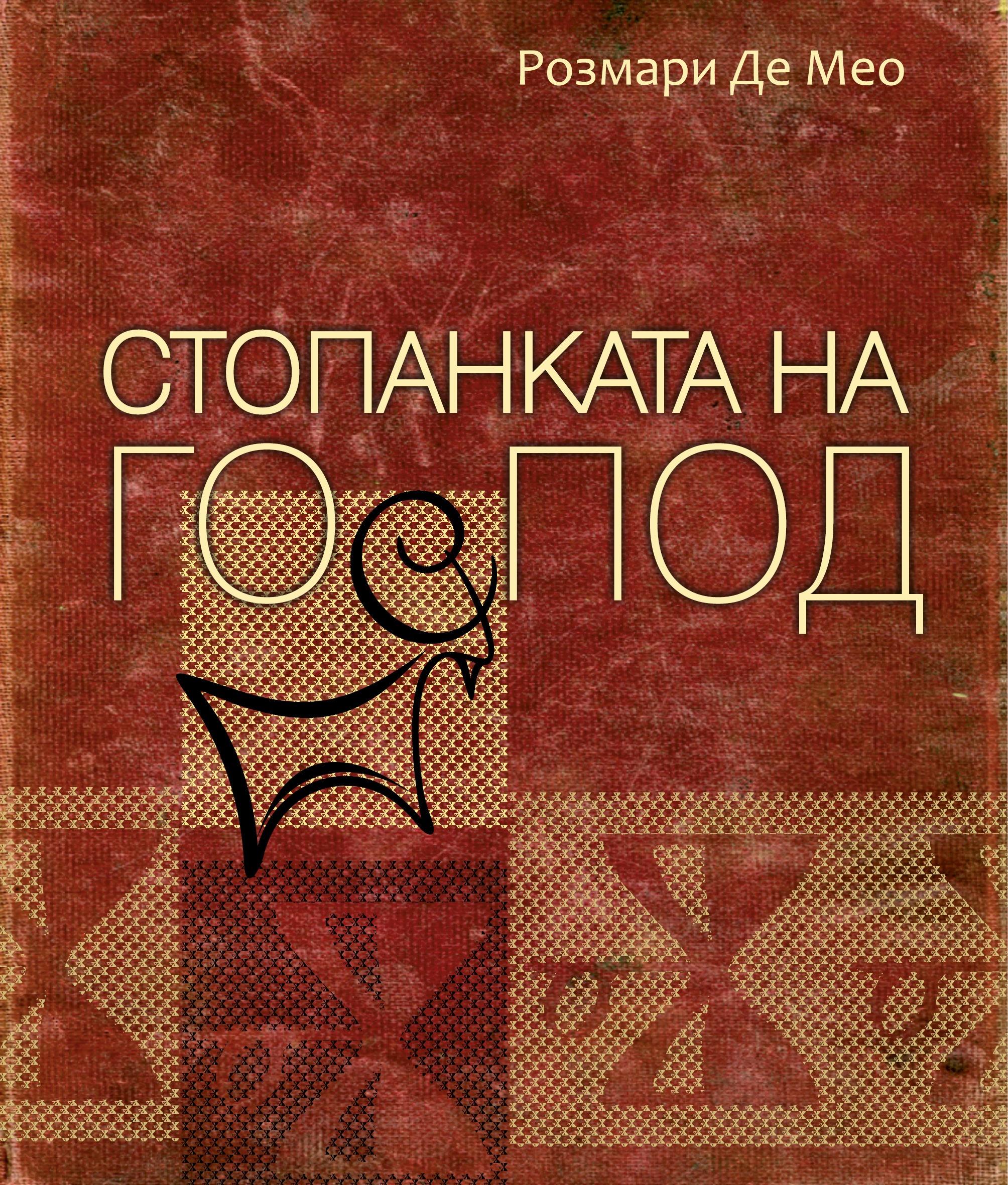 Stopankata_korica