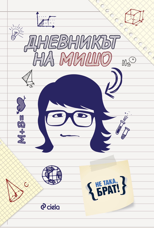 dnevnikut_na_misho_cover