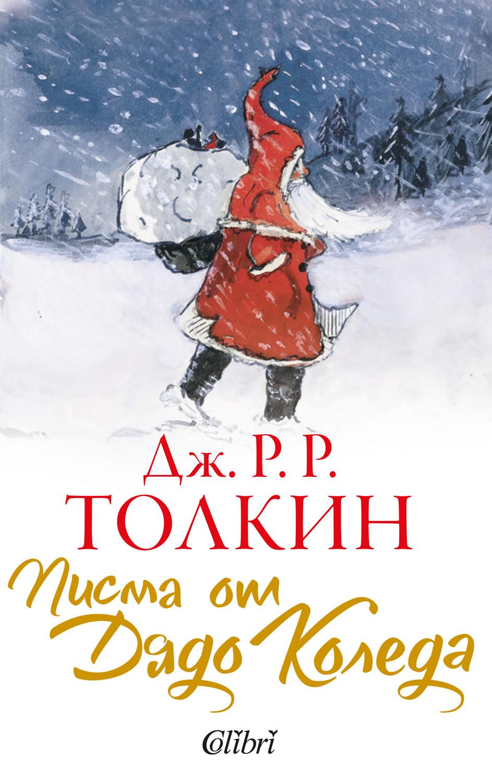 Cover-Pisma-ot-dyado_Koleda
