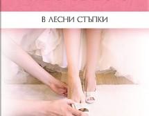 Нашата мечтана сватба – в лесни стъпки