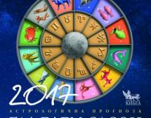 2017. Астрологична прогноза от Гал Сасон