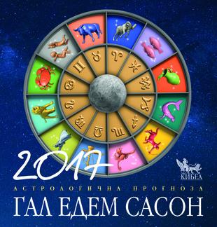 astroprognoza2017coverweb22287624