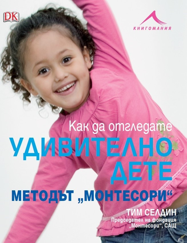 kak-da-otgledate-udivitelno-dete-montesori-9786191950997_1