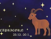Козирог – годишен хороскоп за 2017 г.
