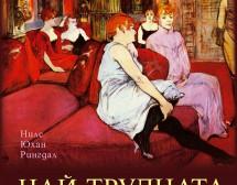 История на проституцията