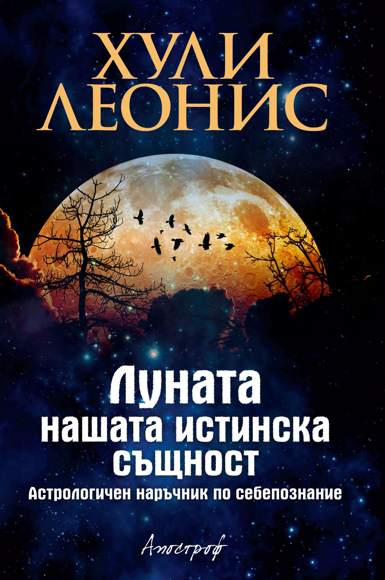 Apostrof_Lunata_nashata-istinska-syshtnost_cover-first