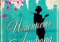 История за любов, страст и предателство в имението Ашфорд