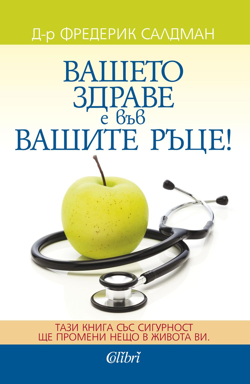 Cover-Vasheto-zdrave-e-vyv-vashite-rytse