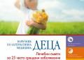 Лечебни алтернативни съвети за 25 заболявания при деца