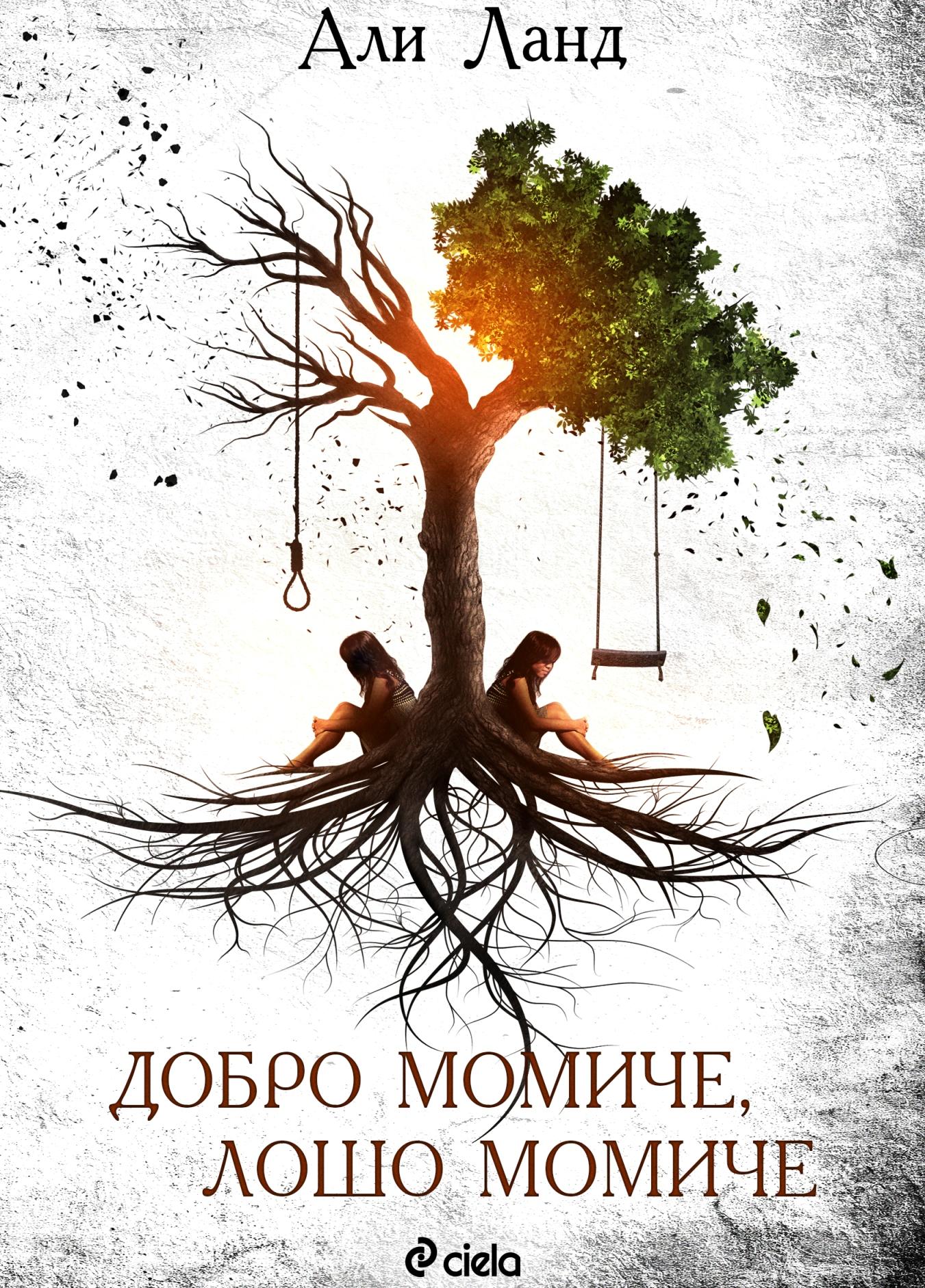 dobro_momiche_losho_momiche