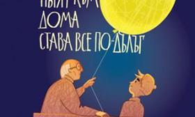 Нова книга от Фредерик Бакман (откъс)