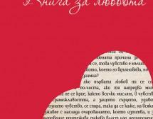 """""""Книга за любовта"""" казва """"Обичам те"""" с думите на великите"""