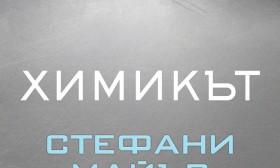 """Авторката на """"Здрач"""" с нова книга"""