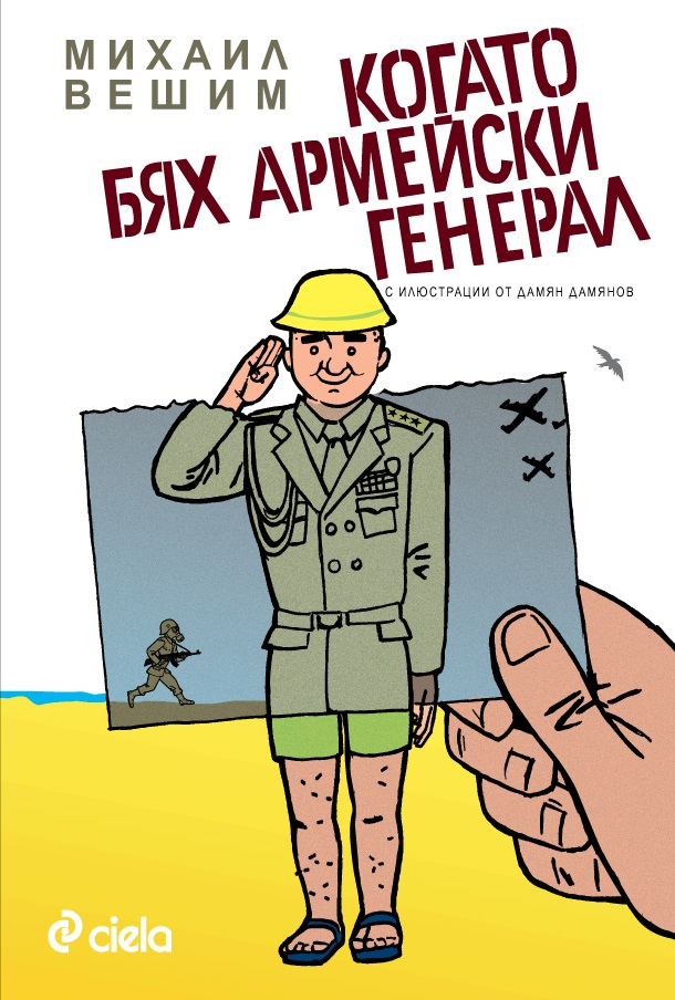 kogato_bqh_armeiski_general_cover