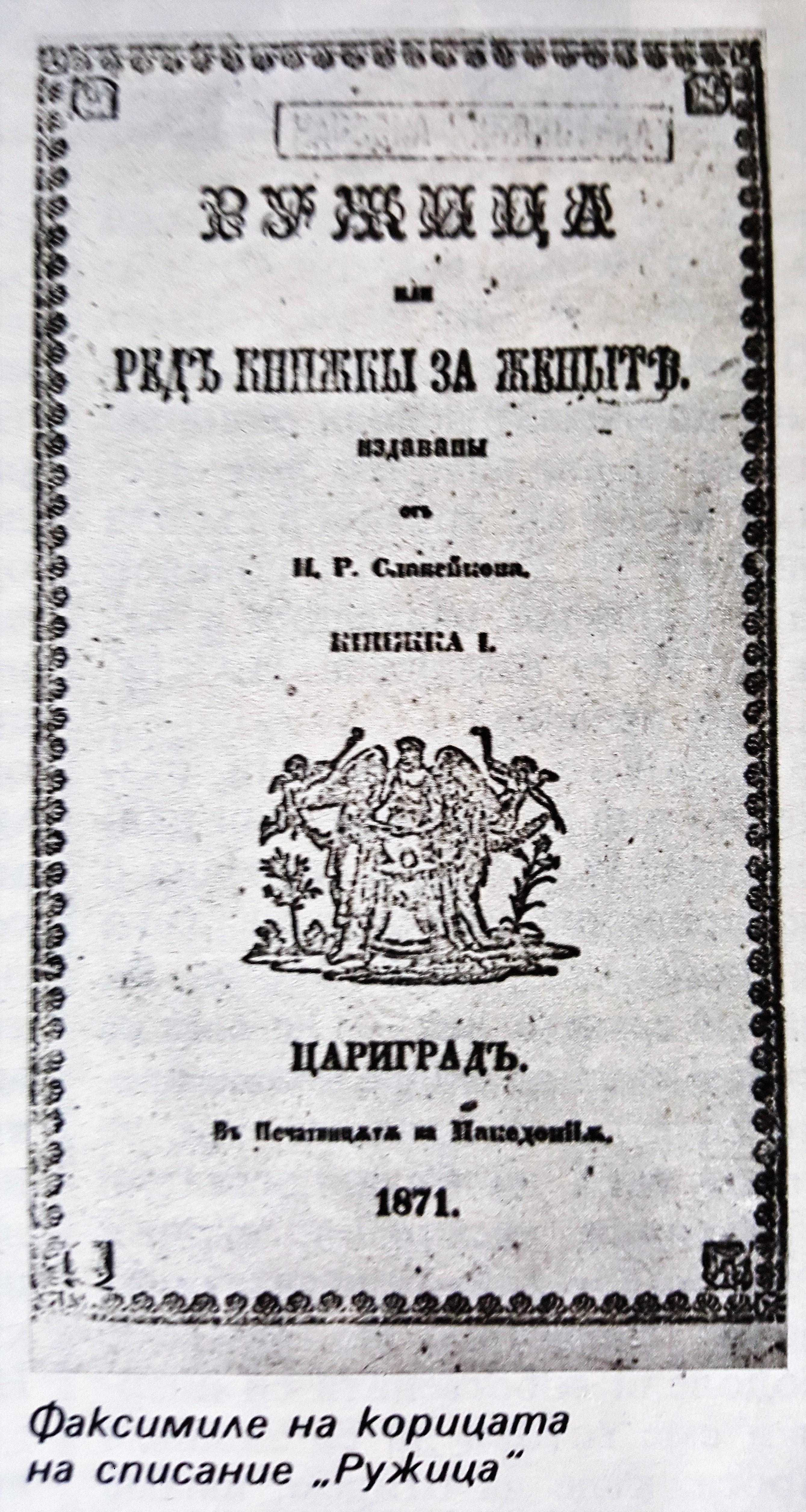 slaveikov1