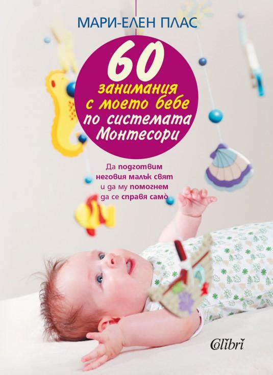 Cover-60-zanimania-s-moeto-bebe