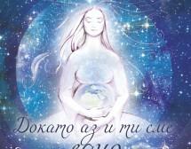 Книга-дневник на бременната