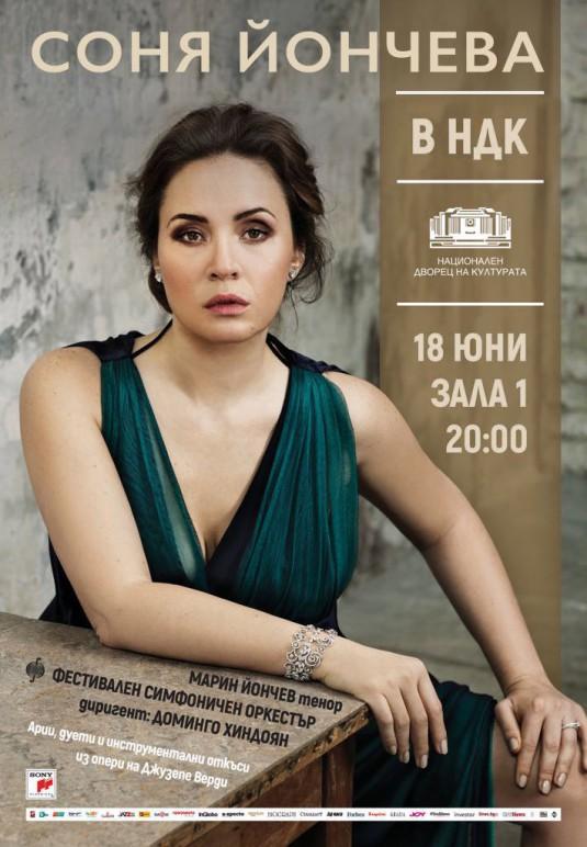 SONYA_YONCHEVA