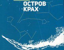 """""""Остров Крах"""" на Ина Вълчанова – с Европейската награда за литература"""