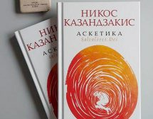 """""""Аскетика"""" – молитвата, която гръцката църква забранява"""