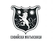 Софийски магьосници