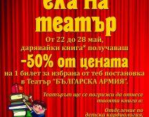 """Стартира кампания """"Дари книга, ела на театър"""""""