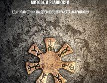 Древнобългарският календар и Именникът на българските владетели